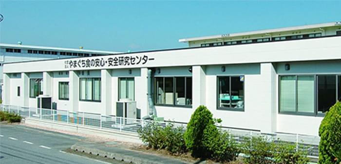 1992年にコープやまぐち商品検査センター開設