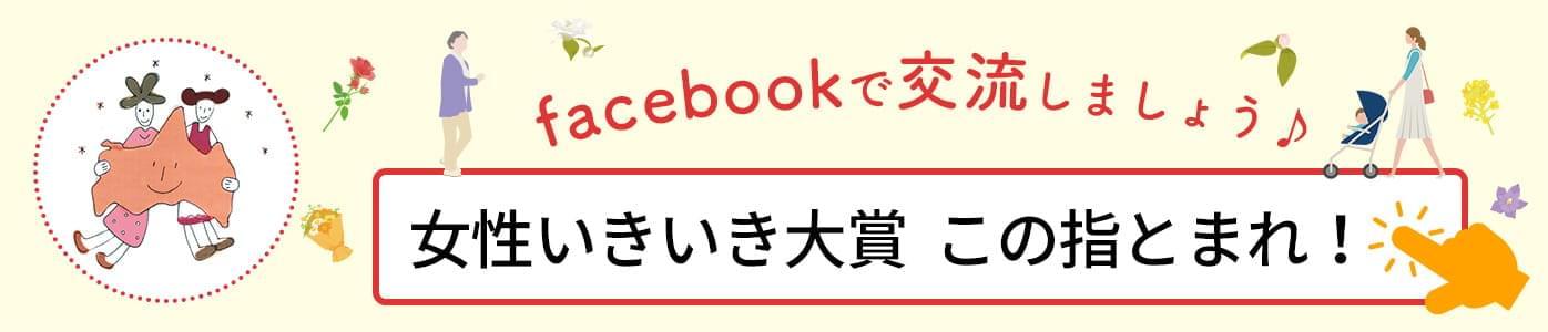facebookで交流しましょう♪女性いきいき大賞 この指とまれ!