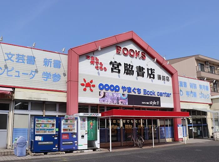 写真:宮脇書店コープ湯田店 外観