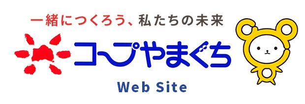 一緒につくろう、私たちの未来 コープやまぐち Web Site