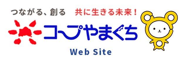 つながる・創る 共に生きる未来! コープやまぐち Web Site
