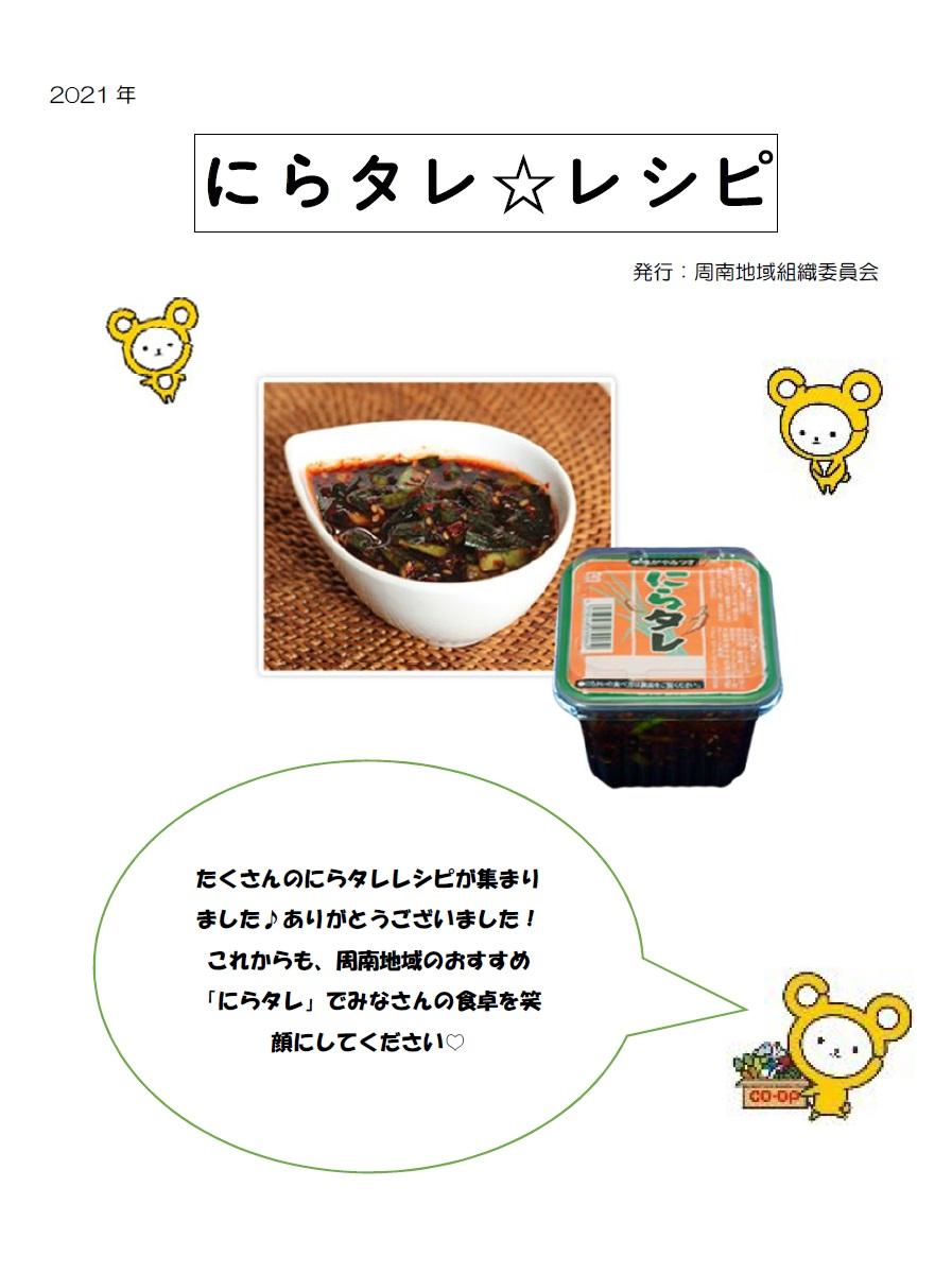 組合員さんのにらタレレシピご紹介!