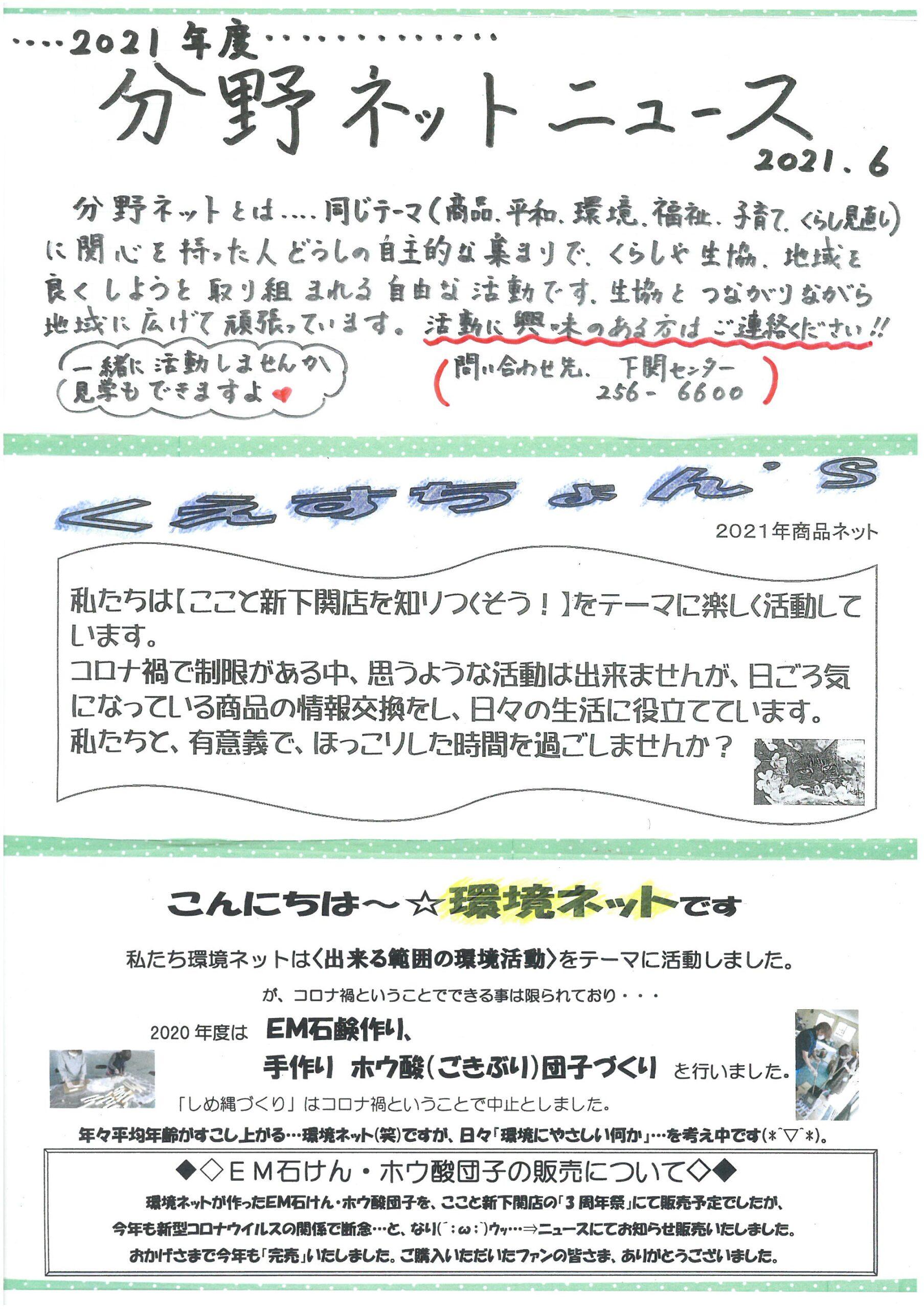 下関「分野ネットニュース」