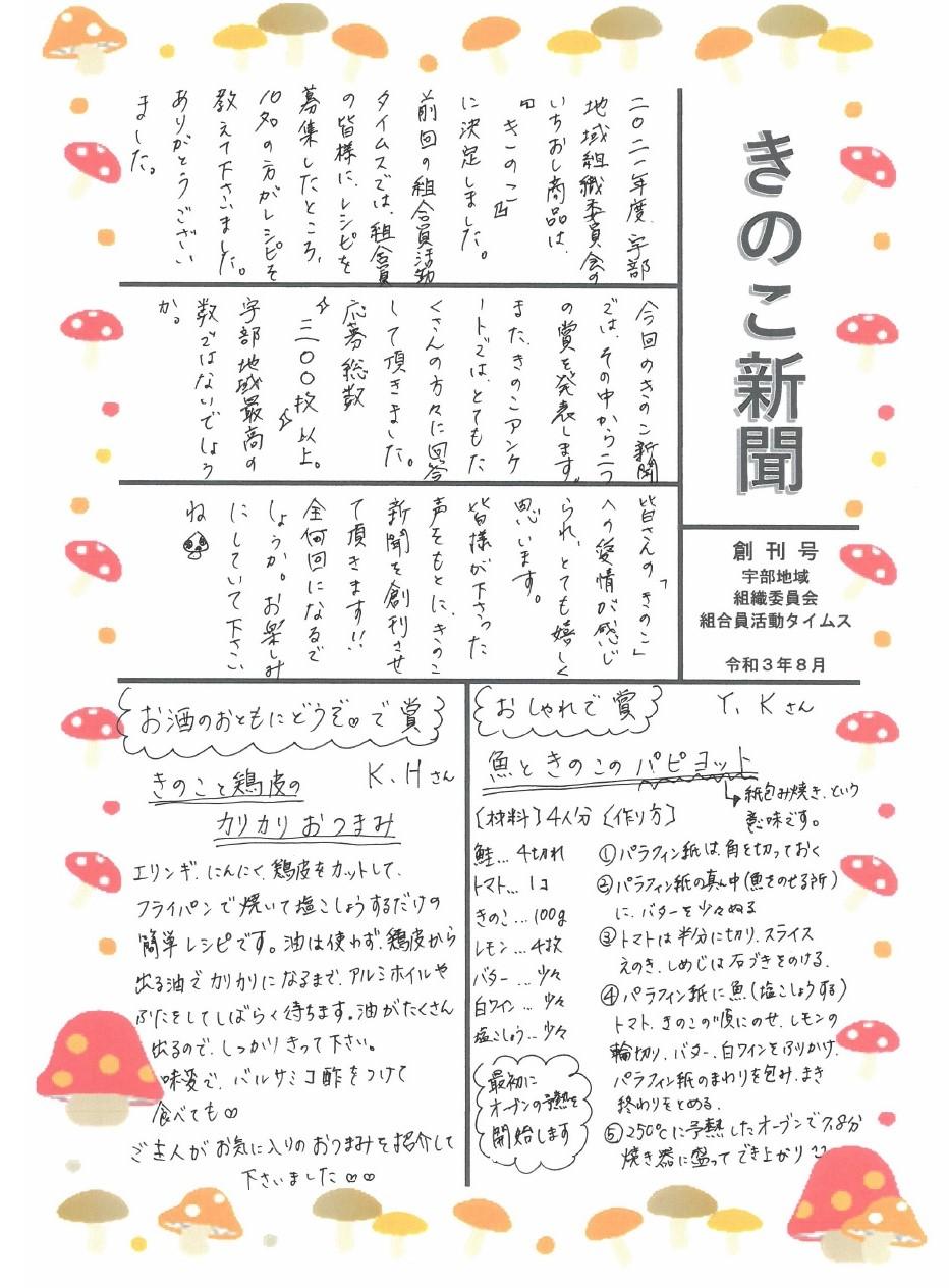 宇部地域ニュース「きのこ新聞」